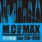 월아무적 (月兒無敵) (Live CD)