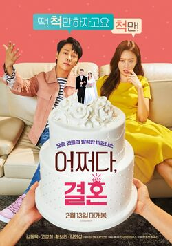 Accidental Marriage-2019-02