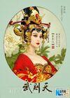 Empresschina5