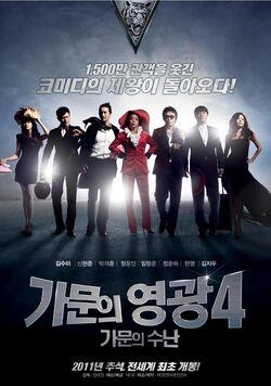 Marrying-the-Mafia-4-Family-Ordeal-Korean-Movie-2011 13