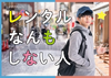 Rental Nanmo Shinai Hito