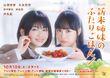 Shinmai Shimai no Futari Gohan-TVTokyo-2019-01