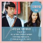 Assistant Manager B and Love Letter-tvN-2017-01