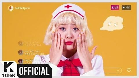 MV Bolbbalgan4(볼빨간사춘기) Fix Me(고쳐주세요)