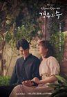 More Than Friends-jTBC-2020-05