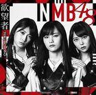 NMB48 - Yokubomono-CD