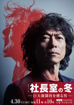 Shachoshitsu no Fuyu WOWOW2017