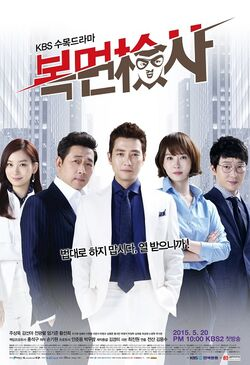 The Man in the MaskKBS22015