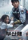 Train to Busan 004