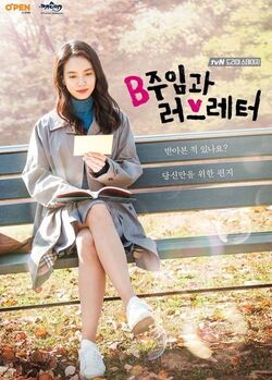 Assistant Manager B and Love Letter-tvN-2017-02