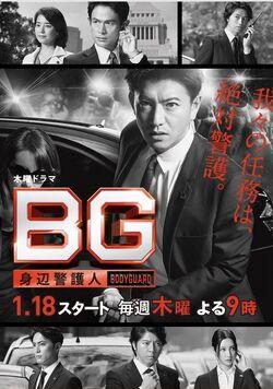 BG Shinpen Keigonin TVAsahi2018