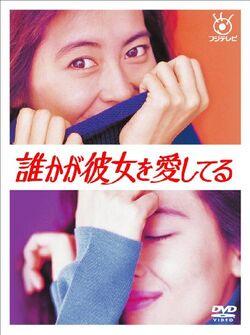 Dareka ga Kanojo wo Aishiteiru-FujiTV-199201