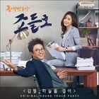 Neighborhood Lawyer Jo Deul Ho OSTPart1