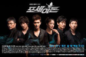 Poseidon KBS1