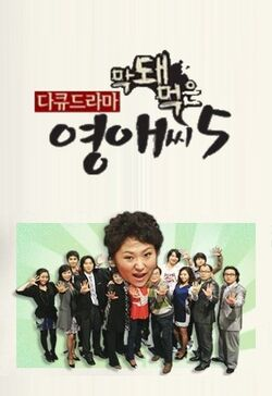 Rude Miss Young-Ae Temporada 5