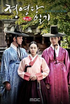 The Diary of Heong Yeong DangMBC2014