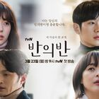 A Piece of Your Mind-tvN-2020-03