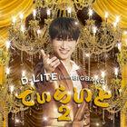 D-LITE - Delight 2