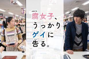 Fujoshi, Ukkari Gei ni Kokuru NHK2019
