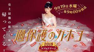 Kahogo no Kahoko 2018 Love & Dream NTV2018