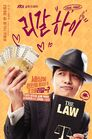 Legal High-JTBC-2019-02