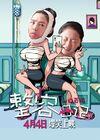 整容日記 (The Truth About Beauty) poster