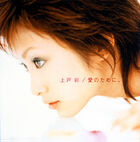 Ueto aya-7th single-ai no tame ni.