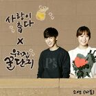 Sweet Home, Sweet Honey OSTPart4