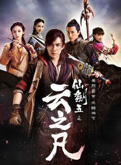 Xian Jian Qi Xia Zhuan-Hunan TV-201601