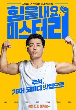 Cheer Up, Mr Lee-2019-02