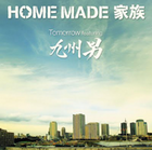 Homemade-Tomorrow