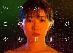 Itsuka Kono Ame ga Yamu Hi made Fuji TV2018