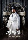 Jang Young SilKBS12016-2