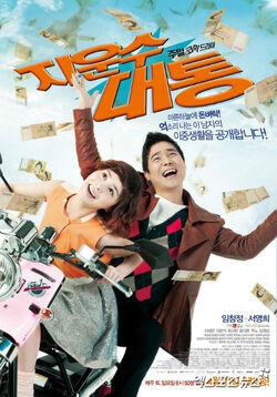 Ji Woon Soo's Stroke of Good Luck