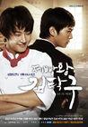 King of Baking, Kim Tak Goo19