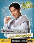 Oum Rak Game Luang-9