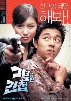 336px-Spy Girl 2004