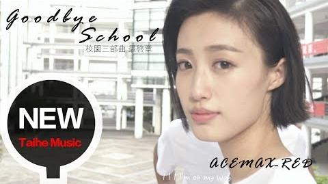 ACEMAX-RED【Goodbye School】HD 高清官方完整版 MV