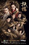Legend of Fu Yao Love