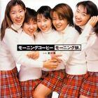 Morning Musume . Morning Coffee