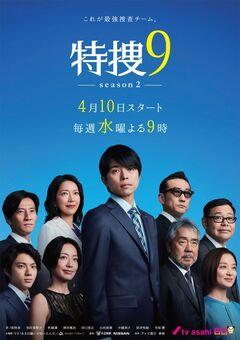 Tokusou 9 2 TV-Asahi2019