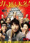 Hikkoshi Daimyo! -3