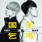 Hua Chen Yu - King and Beggar-CD