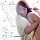 Lee Ji Ah-Cupcake & Alien