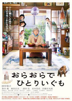 Ora Ora de Hitori Igumo