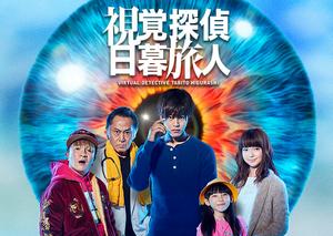 Virtual Detective Tabito Higurashi Temporada 1