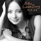 Becky - Fuyusora no Love Song (冬空のLove Song)