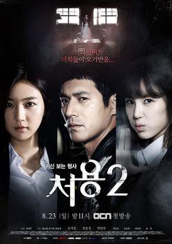 Cheo Yong 2OCN2015