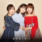 Ieiri Leo, Ohara Sakurako, Fujiwara Sakura - Koi no Hajimari