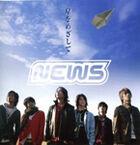 News-hoshi wo mezashite2